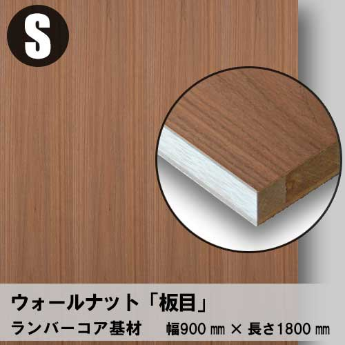 天然木のツキ板フリーボード【ウォールナット板目】S:900*1800(ツキ板+ランバーコア)