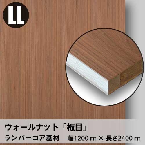天然木のツキ板フリーボード【ウォールナット板目】LL:1200*2400(ツキ板+ランバーコア)