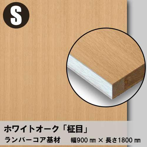 天然木のツキ板フリーボード【ホワイトオーク柾目】S:900*1800(ツキ板+ランバーコア)