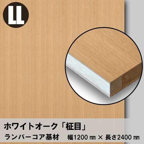 天然木のツキ板フリーボード【ホワイトオーク柾目】LL:1200*2400(ツキ板+ランバーコア)