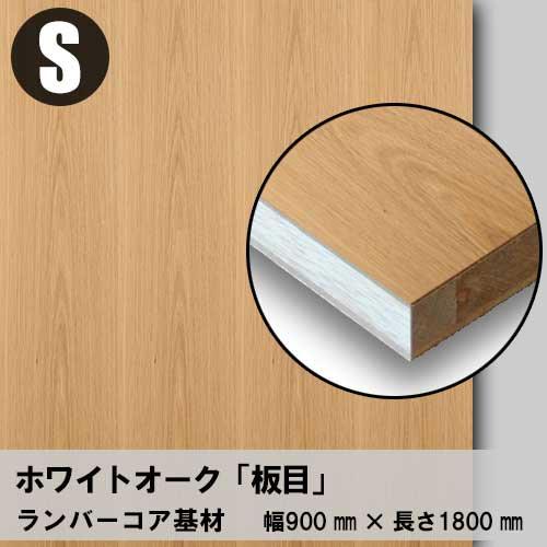 天然木のツキ板フリーボード【ホワイトオーク板目】S:900*1800(ツキ板+ランバーコア)