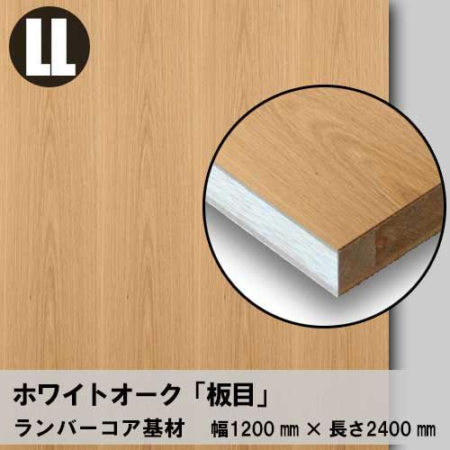 天然木のツキ板フリーボード【ホワイトオーク板目】LL:1200*2400(ツキ板+ランバーコア)