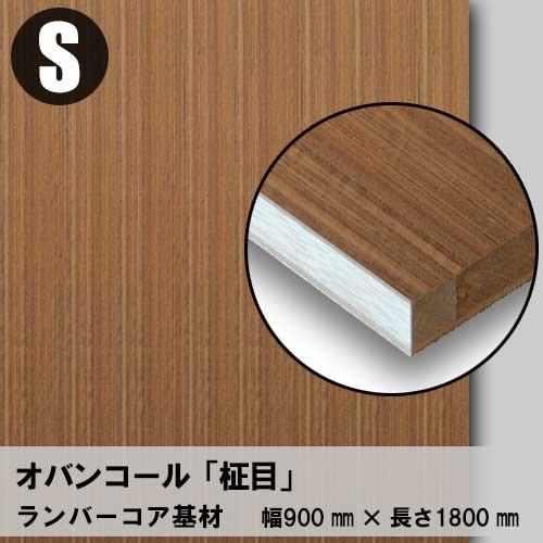 天然木のツキ板フリーボード【オバンコール柾目】S:900*1800(ツキ板+ランバーコア)