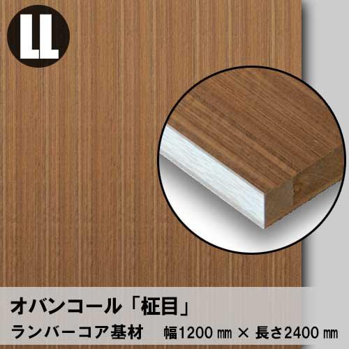 天然木のツキ板フリーボード【オバンコール柾目】LL:1200*2400(ツキ板+ランバーコア)