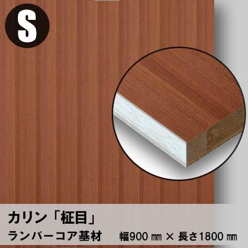 天然木のツキ板フリーボード【カリン柾目】S:900*1800(ツキ板+ランバーコア)