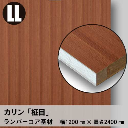 天然木のツキ板フリーボード【カリン柾目】LL:1200*2400(ツキ板+ランバーコア)
