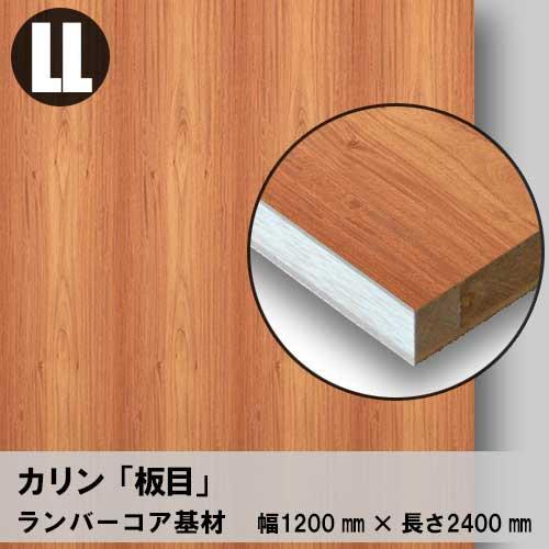 天然木のツキ板フリーボード【カリン板目】LL:1200*2400(ツキ板+ランバーコア)