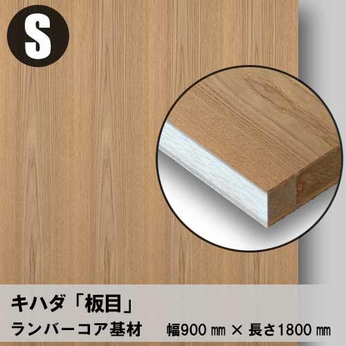 天然木のツキ板フリーボード【キハダ板目】S:900*1800(ツキ板+ランバーコア)