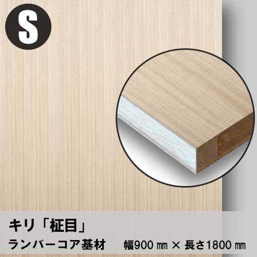 天然木のツキ板フリーボード【キリ柾目】S:900*1800(ツキ板+ランバーコア)