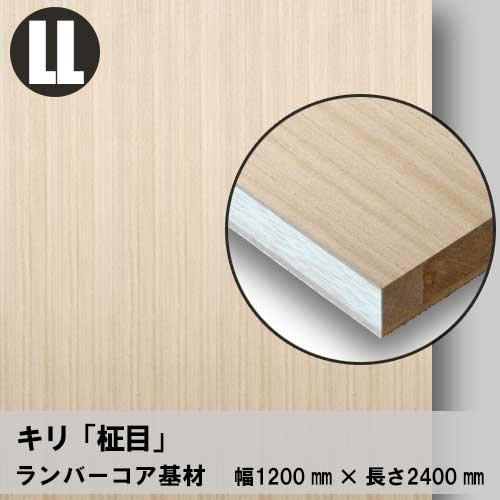 天然木のツキ板フリーボード【キリ柾目】LL:1200*2400(ツキ板+ランバーコア)