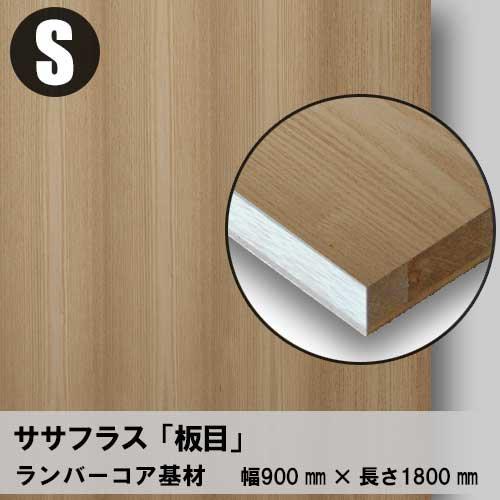 天然木のツキ板フリーボード【ササフラス板目】S:900*1800(ツキ板+ランバーコア)