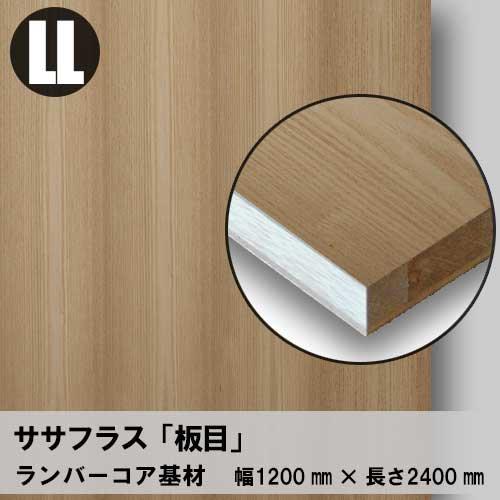 天然木のツキ板フリーボード【ササフラス板目】LL:1200*2400(ツキ板+ランバーコア)