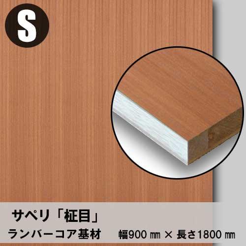 天然木のツキ板フリーボード【サペリ柾目】S:900*1800(ツキ板+ランバーコア)