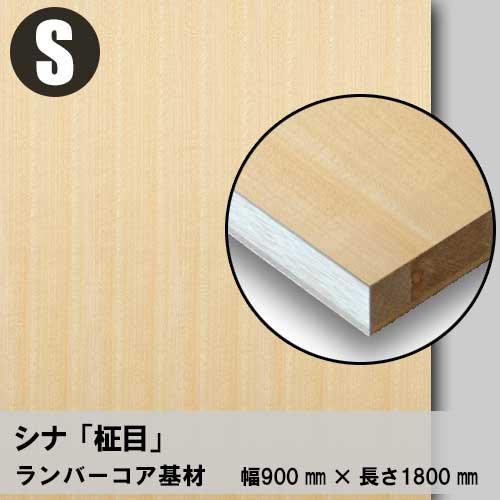 天然木のツキ板フリーボード【シナ柾目】S:900*1800(ツキ板+ランバーコア)