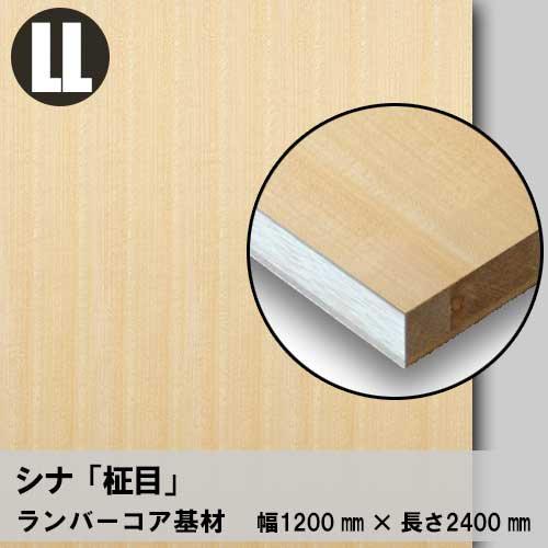 天然木のツキ板フリーボード【シナ柾目】LL:1200*2400(ツキ板+ランバーコア)