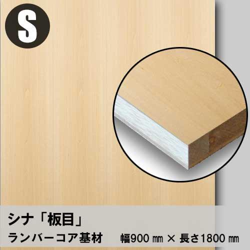 天然木のツキ板フリーボード【シナ板目】S:900*1800(ツキ板+ランバーコア)