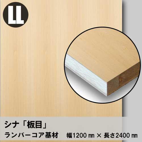 天然木のツキ板フリーボード【シナ板目】LL:1200*2400(ツキ板+ランバーコア)