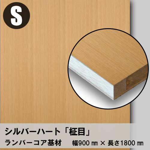 天然木のツキ板フリーボード【シルバーハート柾目】S:900*1800(ツキ板+ランバーコア)
