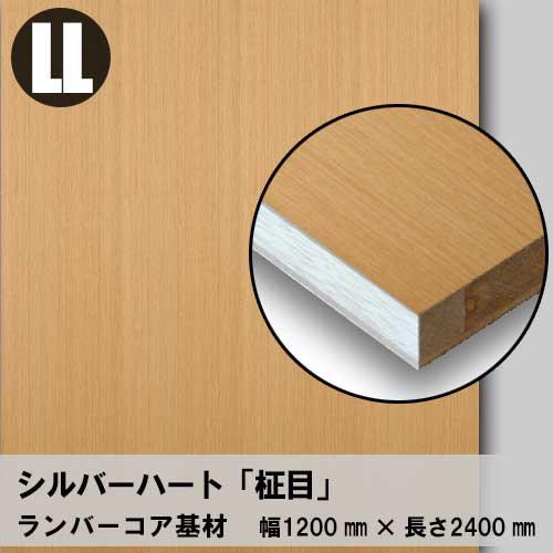 天然木のツキ板フリーボード【シルバーハート柾目】LL:1200*2400(ツキ板+ランバーコア)