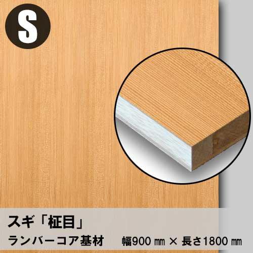 天然木のツキ板フリーボード【スギ柾目】S:900*1800(ツキ板+ランバーコア)