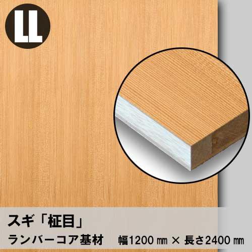 天然木のツキ板フリーボード【スギ柾目】LL:1200*2400(ツキ板+ランバーコア)