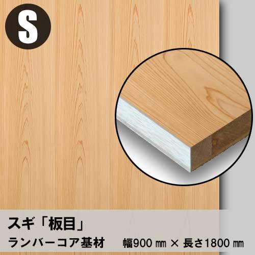 天然木のツキ板フリーボード【スギ板目】S:900*1800(ツキ板+ランバーコア)