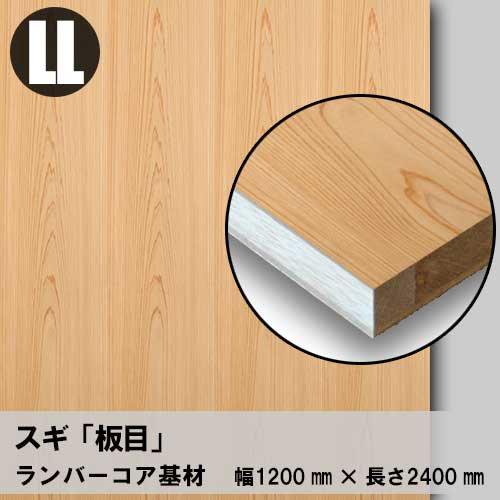 天然木のツキ板フリーボード【スギ板目】LL:1200*2400(ツキ板+ランバーコア)