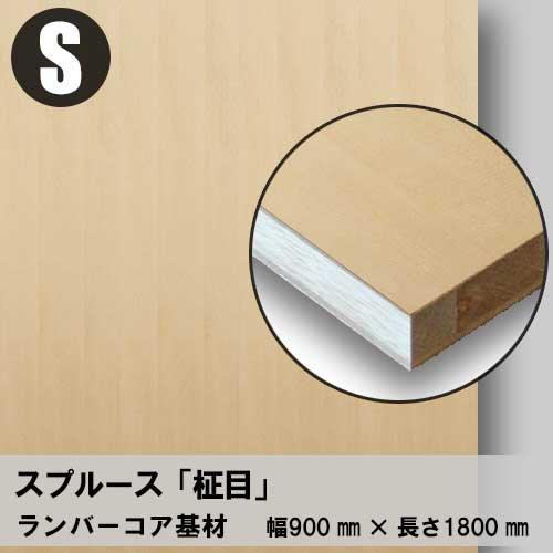 天然木のツキ板フリーボード【スプルース柾目】S:900*1800(ツキ板+ランバーコア)