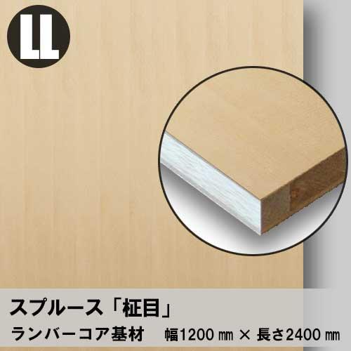 天然木のツキ板フリーボード【スプルース柾目】LL:1200*2400(ツキ板+ランバーコア)