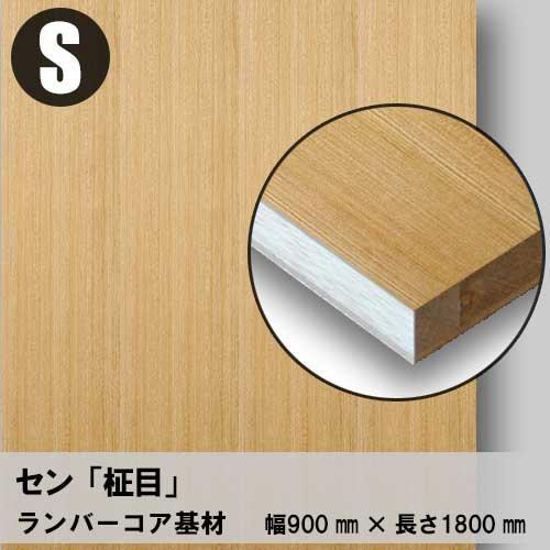天然木のツキ板フリーボード【セン柾目】S:900*1800(ツキ板+ランバーコア)