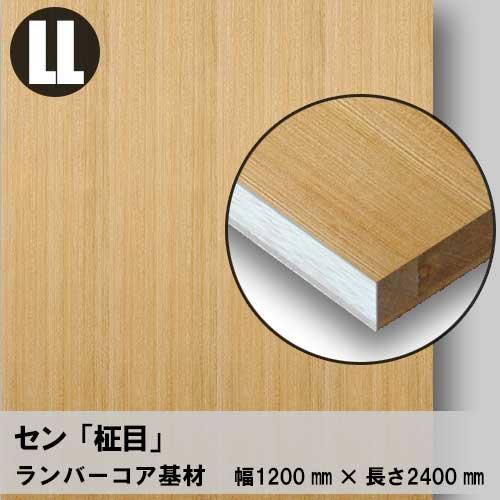 天然木のツキ板フリーボード【セン柾目】LL:1200*2400(ツキ板+ランバーコア)