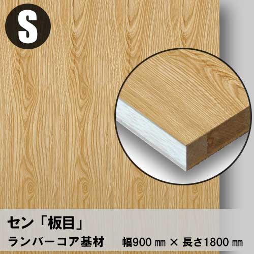 天然木のツキ板フリーボード【セン板目】S:900*1800(ツキ板+ランバーコア)