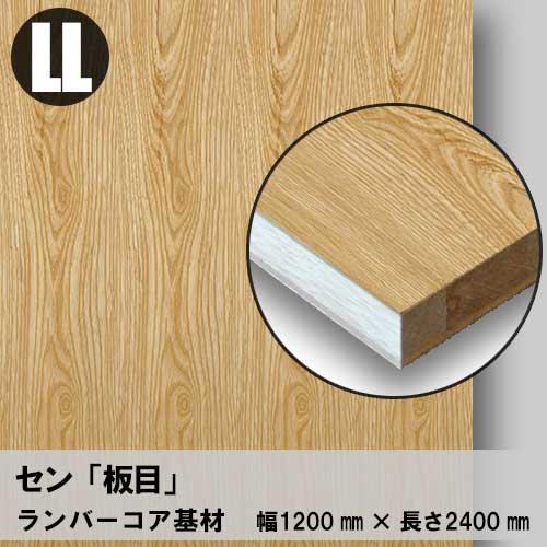 天然木のツキ板フリーボード【セン板目】LL:1200*2400(ツキ板+ランバーコア)