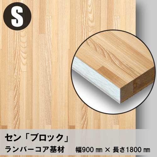 天然木のツキ板フリーボード【センブロック】S:900*1800(ツキ板+ランバーコア)