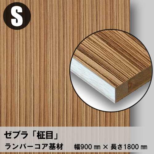 天然木のツキ板フリーボード【ゼブラ柾目】S:900*1800(ツキ板+ランバーコア)