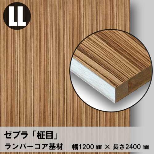 天然木のツキ板フリーボード【ゼブラ柾目】LL:1200*2400(ツキ板+ランバーコア)