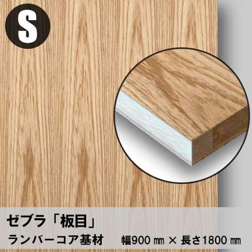 天然木のツキ板フリーボード【ゼブラ板目】S:900*1800(ツキ板+ランバーコア)