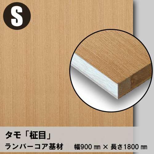 天然木のツキ板フリーボード【タモ柾目】S:900*1800(ツキ板+ランバーコア)
