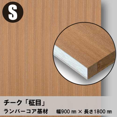 天然木のツキ板フリーボード【チーク柾目】S:900*1800(ツキ板+ランバーコア)