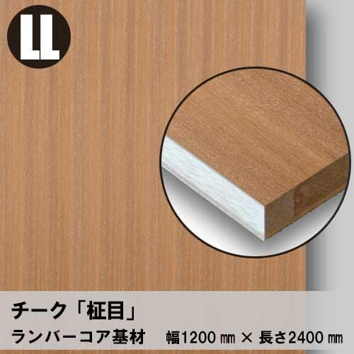 天然木のツキ板フリーボード【チーク柾目】LL:1200*2400(ツキ板+ランバーコア)