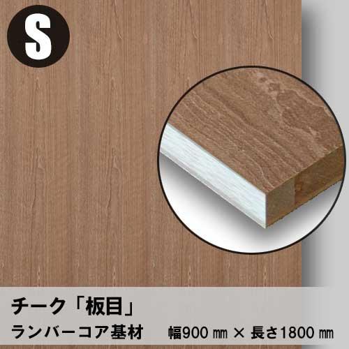 天然木のツキ板フリーボード【チーク板目】S:900*1800(ツキ板+ランバーコア)