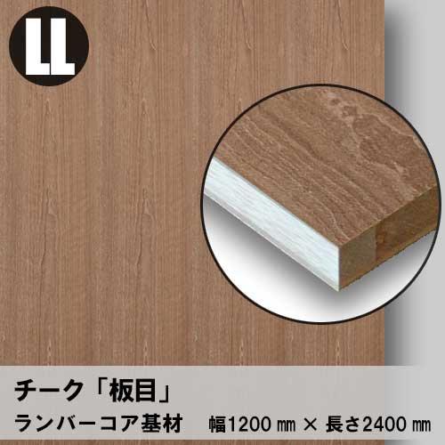 天然木のツキ板フリーボード【チーク板目】LL:1200*2400(ツキ板+ランバーコア)