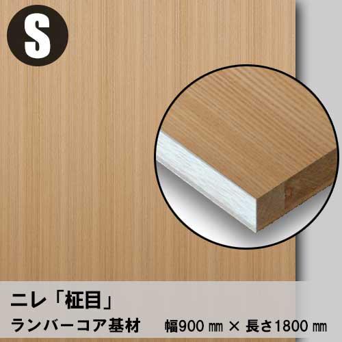 天然木のツキ板フリーボード【ニレ柾目】S:900*1800(ツキ板+ランバーコア)