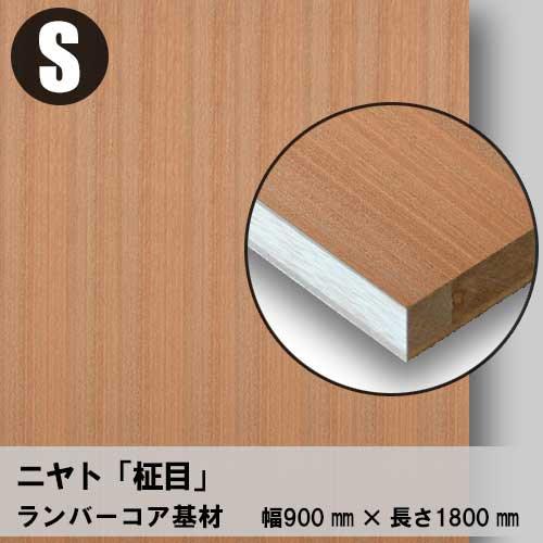 天然木のツキ板フリーボード【ニヤト柾目】S:900*1800(ツキ板+ランバーコア)