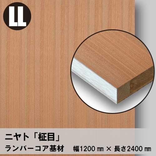 天然木のツキ板フリーボード【ニヤト柾目】LL:1200*2400(ツキ板+ランバーコア)
