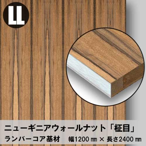 天然木のツキ板フリーボード【ニューギニアWナット柾目】LL:1200*2400(ツキ板+ランバーコア)