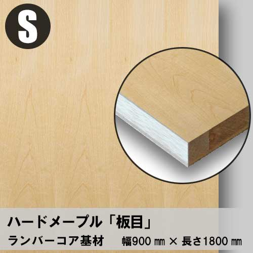 天然木のツキ板フリーボード【ハードメープル板目】S:900*1800(ツキ板+ランバーコア)