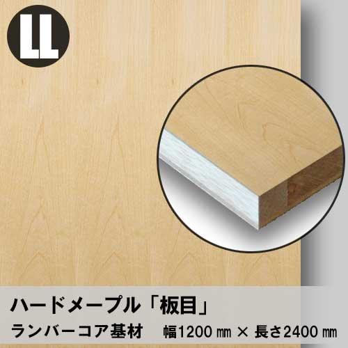 天然木のツキ板フリーボード【ハードメープル板目】LL:1200*2400(ツキ板+ランバーコア)