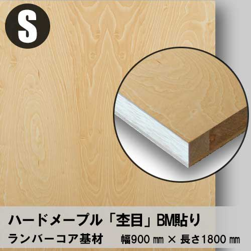 天然木のツキ板フリーボード【ハードメープル杢目】S:900*1800(ツキ板+ランバーコア)