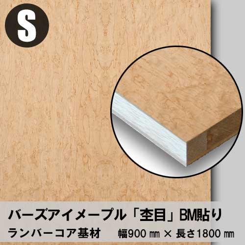 天然木のツキ板フリーボード【バーズアイメープル杢目】S:900*1800(ツキ板+ランバーコア)